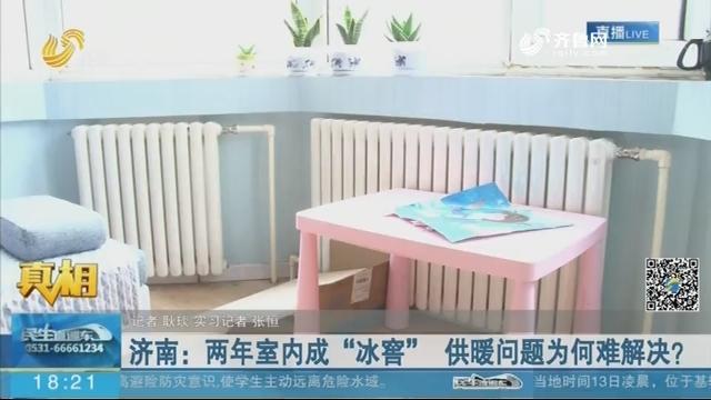 """【真相】济南:两年室内成""""冰窖"""" 供暖问题为何难解决?"""