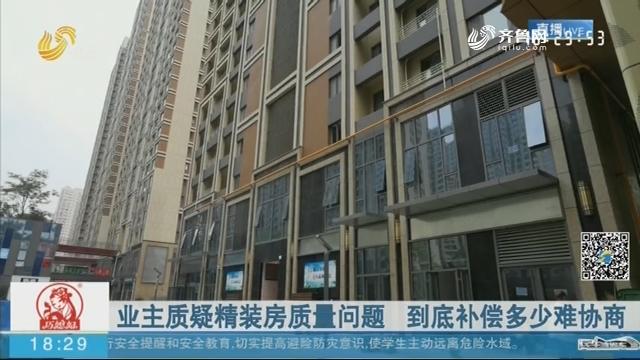 济南:业主质疑精装房质量问题 到底补偿多少难协商