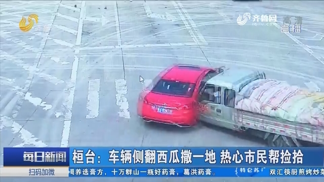 桓台:车辆侧翻西瓜撒一地 热心市民帮捡拾