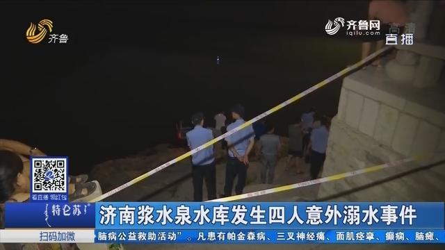 济南浆水泉水库发生四人意外溺水事件