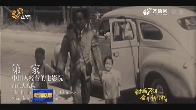 【壮丽70年 奋斗新时代】青岛:世界电影之都里的光影流年