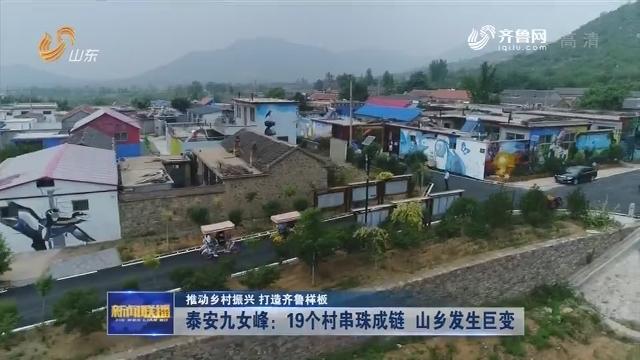 【推动乡村振兴 打造齐鲁样板】泰安九女峰:19个村串珠成链 山乡发生巨变