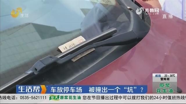 """淄博:车放停车场 被撞出一个""""坑""""?"""