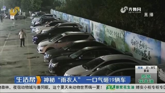 """潍坊:神秘""""雨衣人""""一口气砸19辆车"""