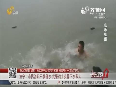 【身边正能量】济宁:市民游玩不慎落水 武警战士英勇下水救人