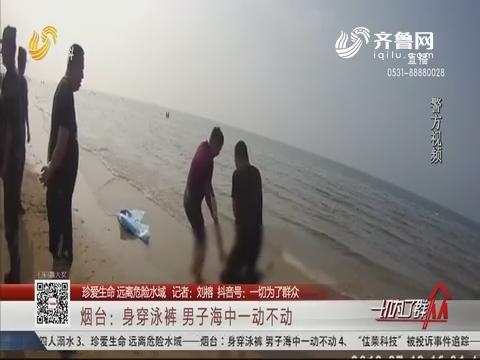 【珍爱生命 远离危险水域】烟台:身穿泳裤 男子海中一动不动
