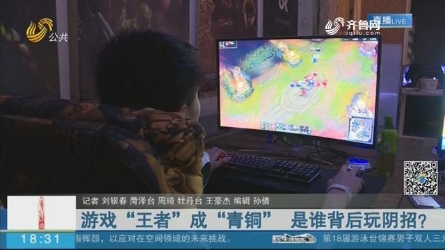 """东明:游戏""""王者""""成""""青铜"""" 是谁背后玩阴招?"""