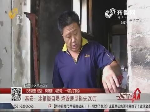 【记者调查】泰安:冰箱疑自燃 烧毁房屋损失20万