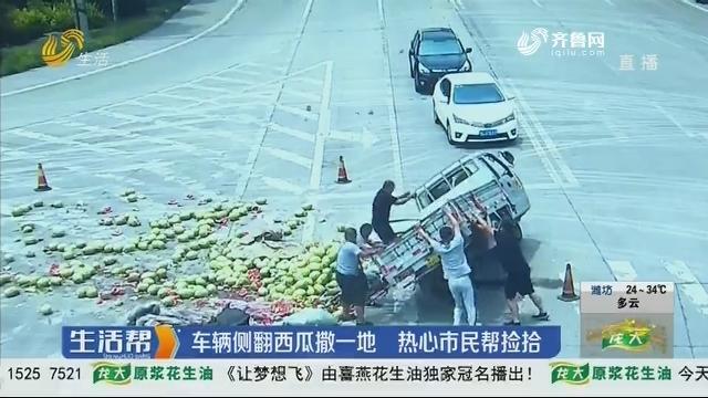 淄博:车辆侧翻西瓜撒一地 热心市民帮捡拾