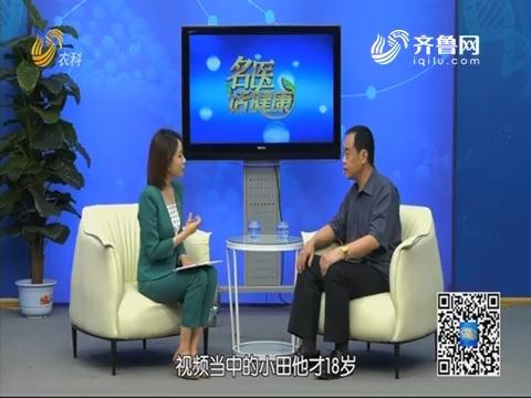 20190714《名医话健康》:名医田军——尿毒症 并非绝症