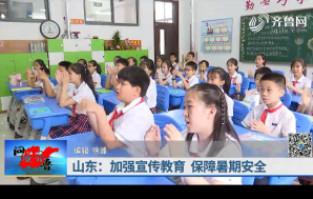 《问安齐鲁》07-14播出《山东:加强宣传教育 保障暑期安全》