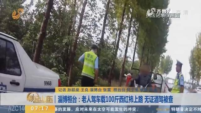 【闪电新闻排行榜】淄博桓台:老人驾车载100斤西红柿上路 无证酒驾被查