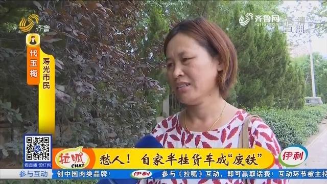 """淄博:愁人!自家半挂货车成""""废铁"""""""