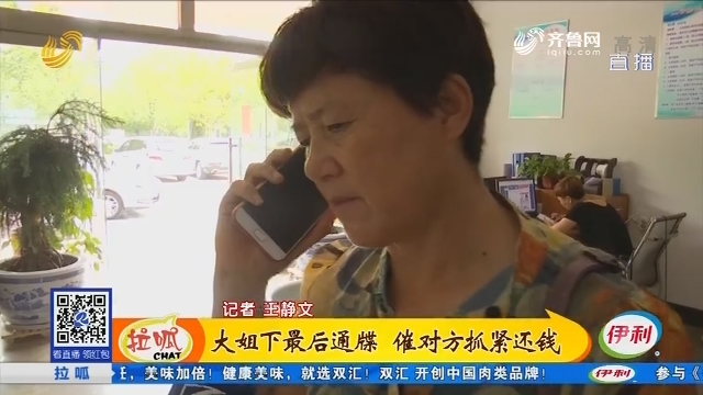 滨州:大姐下最后通牒 催对方抓紧还钱