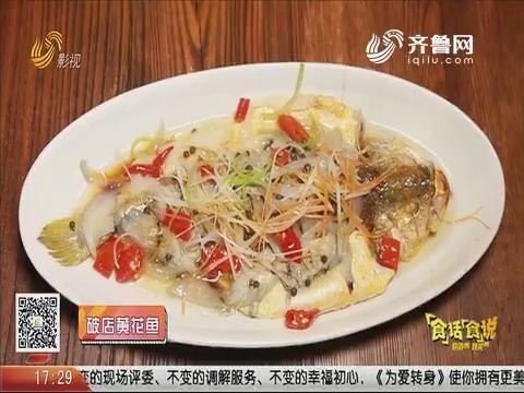 20190715《你消费我买单之食话食说》:(潍坊)餐厅名字有点怪-上