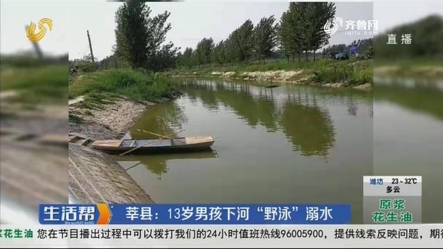 """莘县:13岁男孩下河""""野泳""""溺水"""