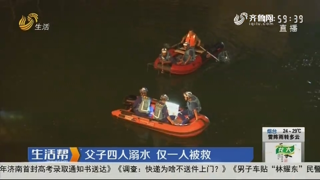 济南:父子四人溺水 仅一人被救
