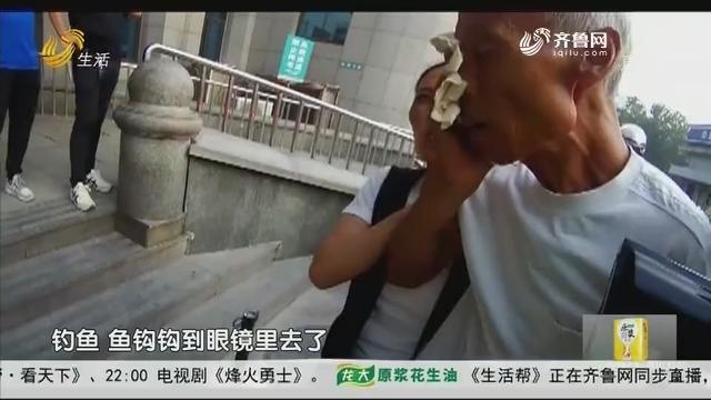 淄博:老人钓鱼遇意外 鱼钩钩进眼球