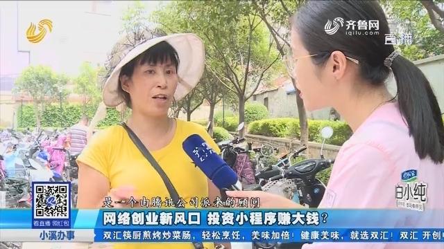 枣庄:网络创业新风口 投资小程序赚大钱?