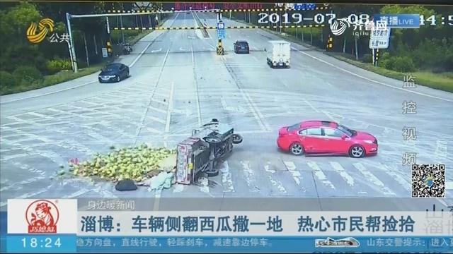 【身边暖新闻】淄博:车辆侧翻西瓜撒一地 热心市民帮捡拾