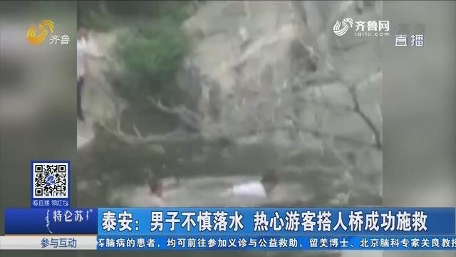 泰安:男子不慎落水 热心游客搭人桥成功施救