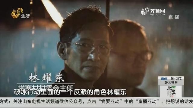 """烟台:男子车贴""""林耀东"""" 民警一查 真吸毒"""