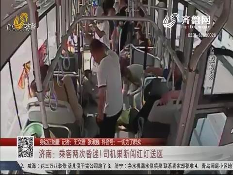 【身边正能量】济南:乘客两次昏迷!司机果断闯红灯送医