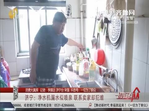 【消费大真探】济宁:净水机漏水似喷泉 联系卖家却犯难