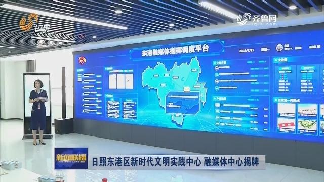 日照东港区新时代文明实践中心 融媒体中心揭牌