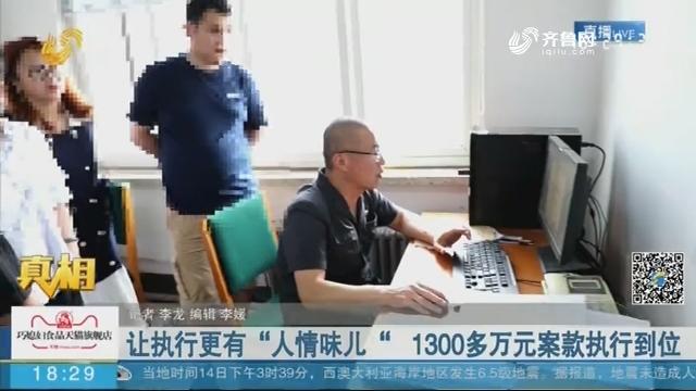 """【真相】烟台:让执行更有""""人情味儿"""" 1300多万元案款执行到位"""
