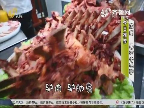 大寻味:滨州 果老小毛驴