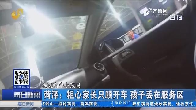 菏泽:粗心家长只顾开车 孩子丢在服务区