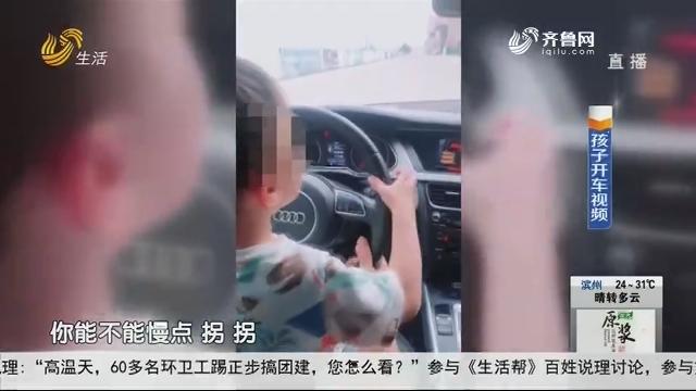 """潍坊:三岁半娃""""开车"""" 家长发朋友圈炫耀"""