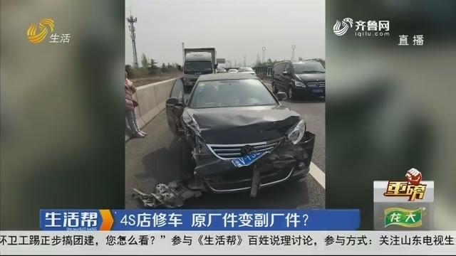 【重磅】淄博:4S店修车 原厂件变副厂件?