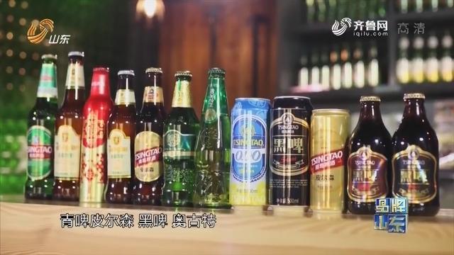 """【品牌新势力】青岛啤酒:您喝的啤酒""""身价""""已超过1637亿"""