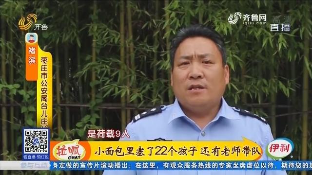枣庄:小面包里塞了22个孩子 还有老师带队 