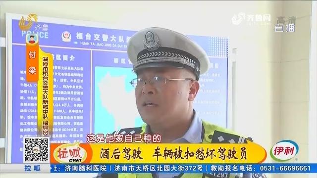 淄博:酒后驾驶 车辆被扣愁坏驾驶员