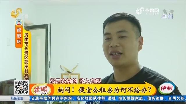 济南:纳闷!便宜公租房为何不给办?