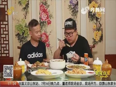 20190716《你消费我买单之食话食说》:(潍坊)餐厅名字有点怪-下
