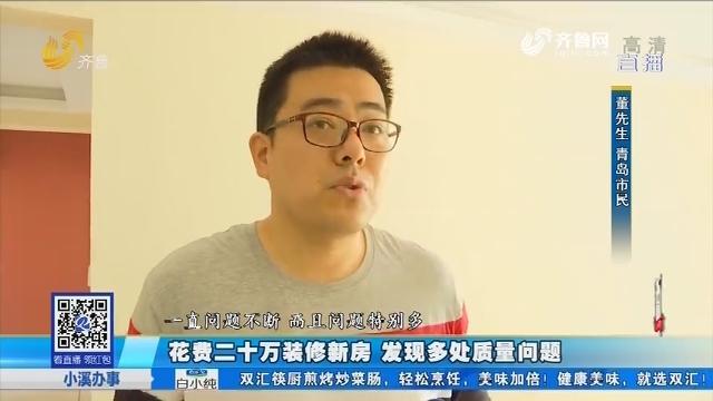 青岛:花费二十万装修新房 发现多处质量问题