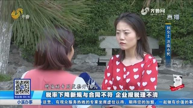 济南:税率下降新规与合同不符 企业报税理不清