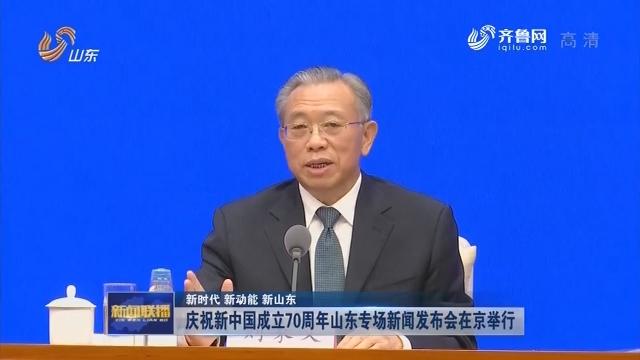 【新時代 新動能 新山東】慶祝新中國成立70周年山東專場新聞發布會在京舉行