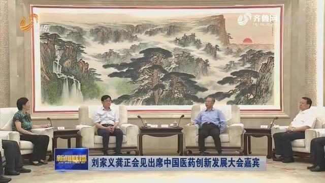 劉家義龔正會見出席中國醫藥創新發展大會嘉賓