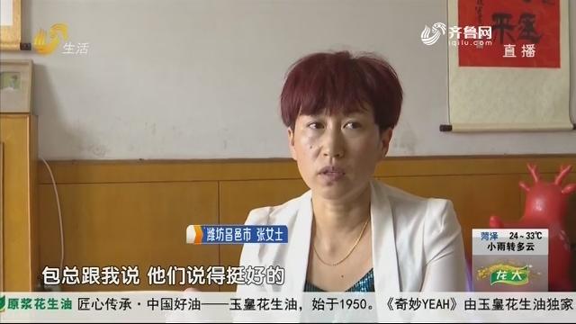 潍坊:委托经营商铺 租金突然不返了?
