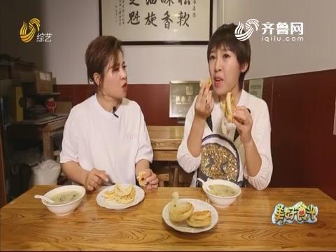 20190716《美好食光》:探寻台儿庄古城特色美食
