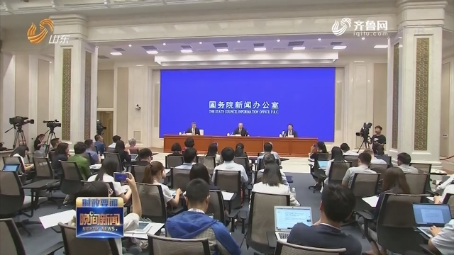 【向祖国报告】庆祝新中国成立70周年山东专场新闻发布会在京举行