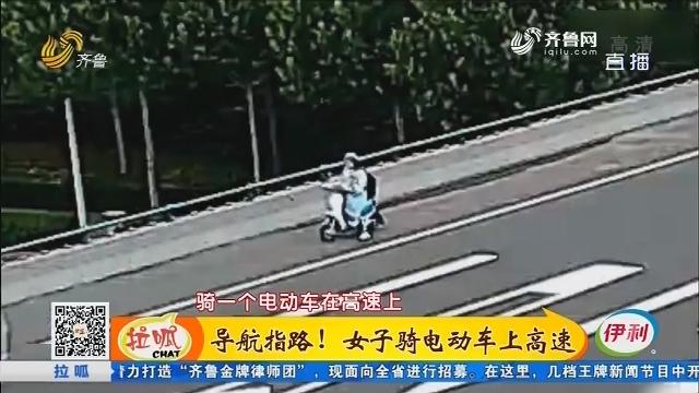 青岛:导航指路!女子骑电动车上高速