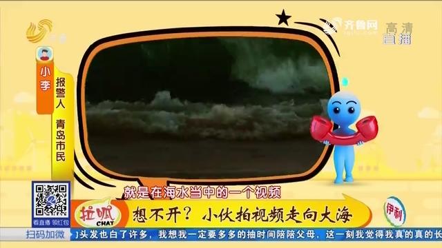 青岛:想不开?小伙拍视频走向大海