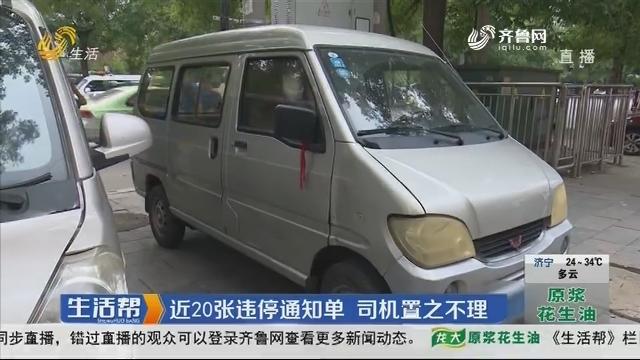 潍坊:近20张违停通知单 司机置之不理