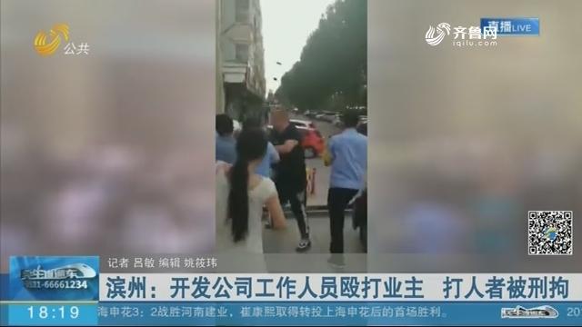 滨州:开发公司工作人员殴打业主 打人者被刑拘